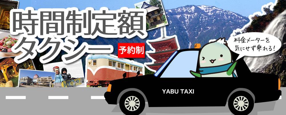 時間制定額タクシー