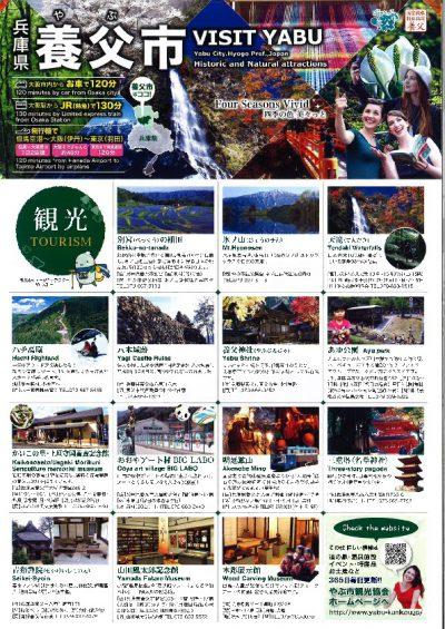 VISIT YABU(観光・宿泊・食事/2ページ裏表)(2017.06.20)