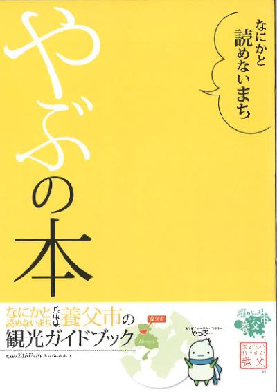 やぶの本<br>(総合パンフレット/8ページ)(2017.06.21)