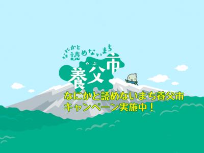 01-5観光協会FBキャンペーン開始後