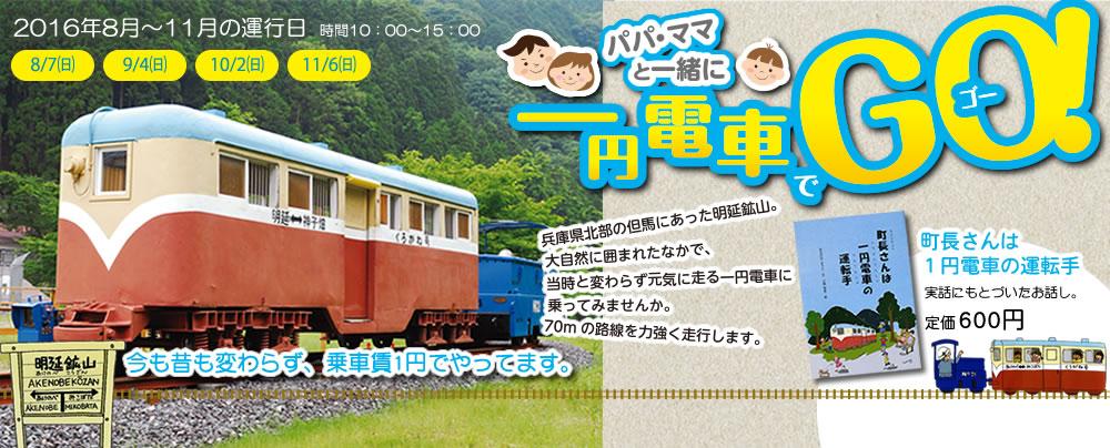 一円電車でGO!