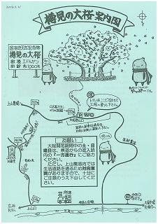 樽見の大桜 登山マップ