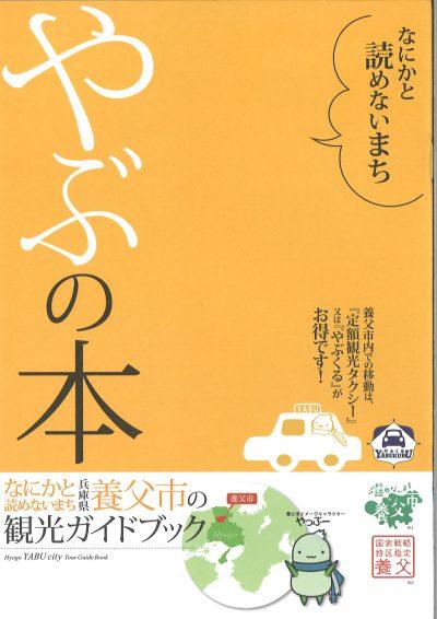 やぶの本<br>(総合パンフレット/8ページ)(2019.05.29)