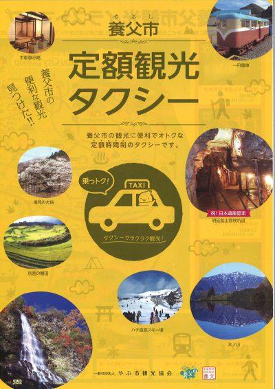 定額観光タクシー(A3/2ページ裏表)(2017.04.13)