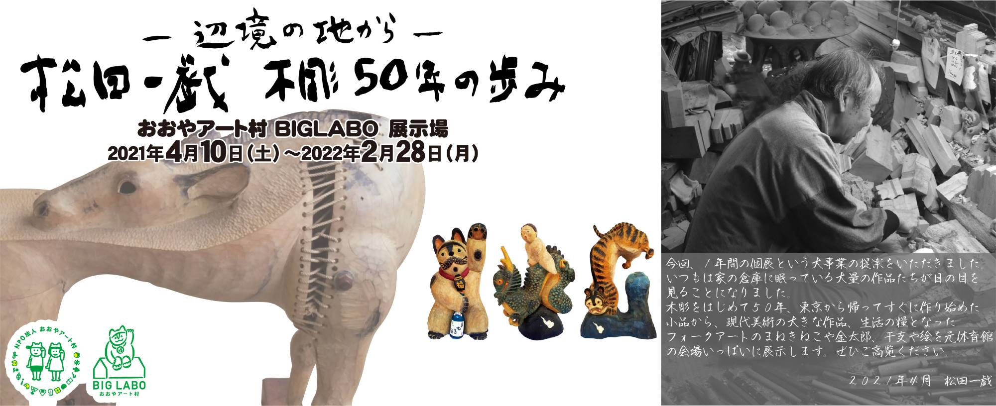 -辺境の地から- 松田一戯 木彫50周年の歩み