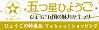 5つぼし兵庫 yahooshop
