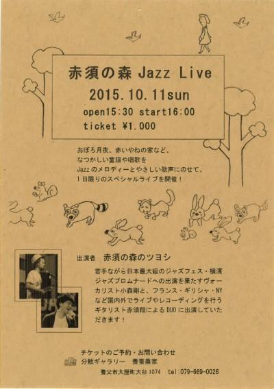 赤須の森ジャズライブ