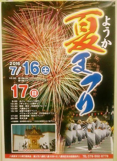 八鹿夏祭り