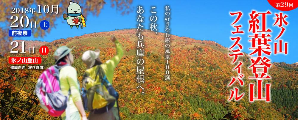 氷ノ山紅葉登山フェスティバル