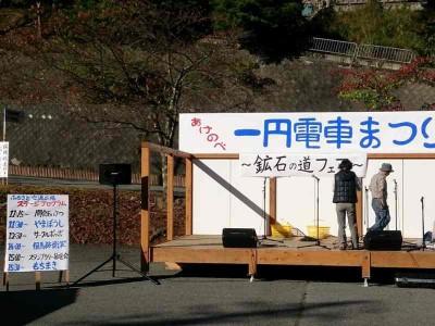 一円電車まつり1