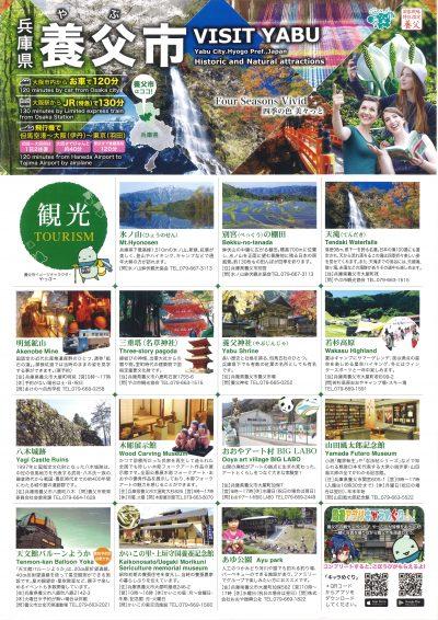 VISIT YABU(観光・宿泊・食事/2ページ裏表)(2019.05.29)