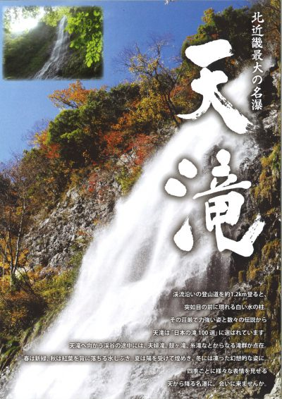 天滝(観光パンフレットA3/2ページ裏表)(2017.06.19)