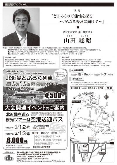 第10回全国どぶろく研究大会チラシ (1)_ページ_2