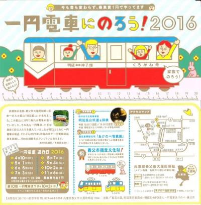 一円電車2016