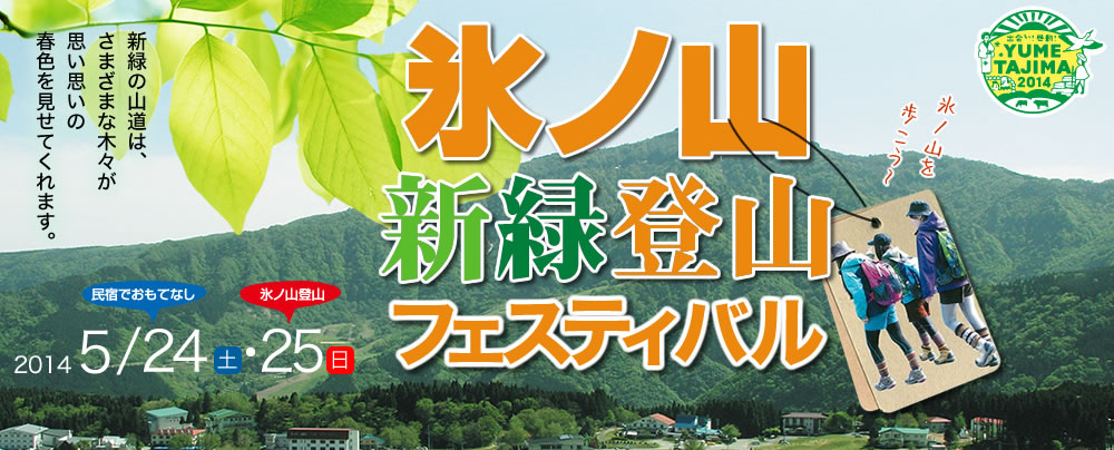 氷ノ山新緑登山フェスティバル