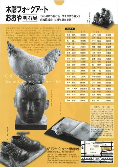 木彫フォークアートおおや明石展2