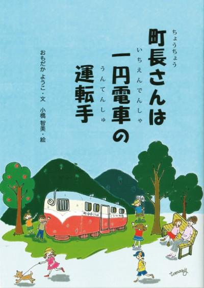 一円電車絵本 表紙