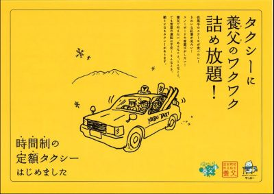 定額観光タクシー(表)