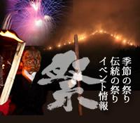 イベント・季節の祭り・伝統の祭り