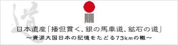 日本遺産「銀の馬車道 鉱石の道」推進協議会