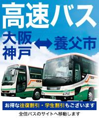 高速バス<全但バス株式会社>