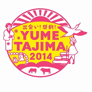 logo_waku_haru_full