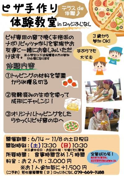 pizza_taiken
