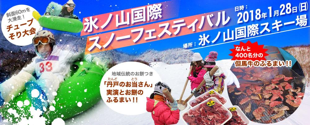 氷ノ山国際スノーフェスティバル